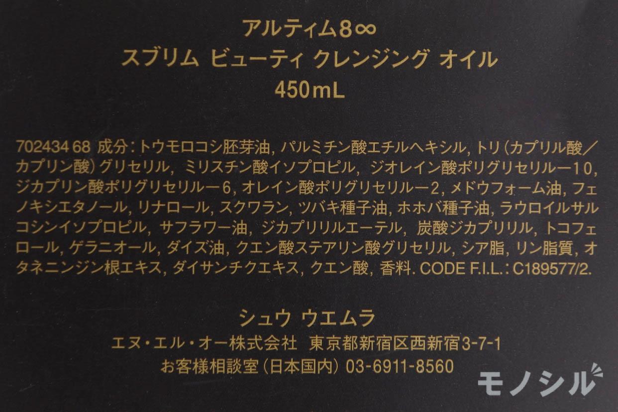 shu uemura(シュウ ウエムラ) アルティム8∞ スブリム ビューティ クレンジング オイルの商品パッケージの成分表