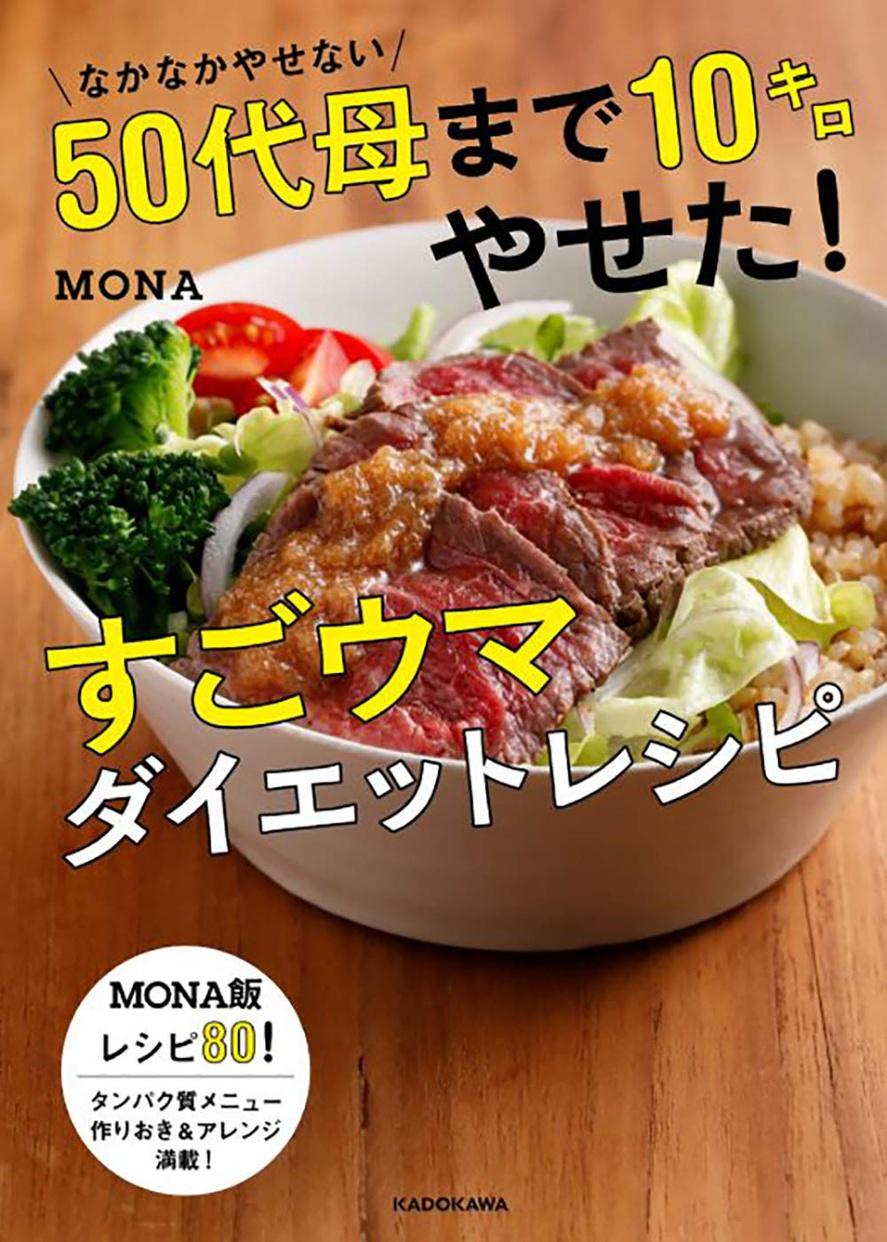 KADOKAWA(カドカワ) なかなかやせない50代母まで10キロやせた!すごウマダイエットレシピの商品画像