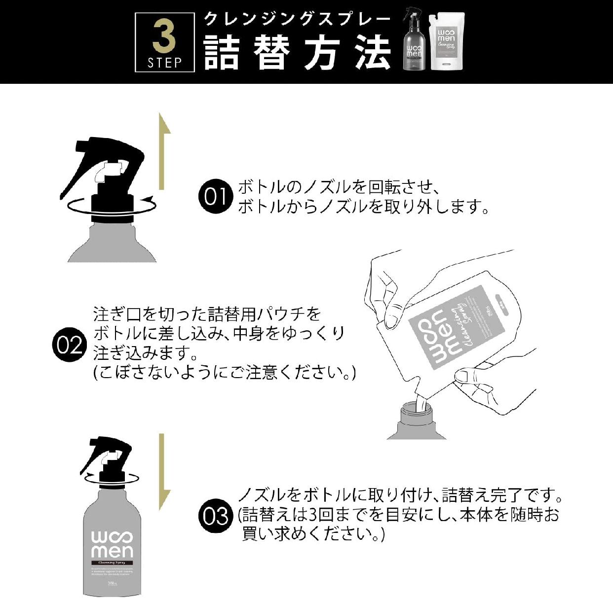 WOOMEN(ウーメン) クレンジングスプレーの商品画像5