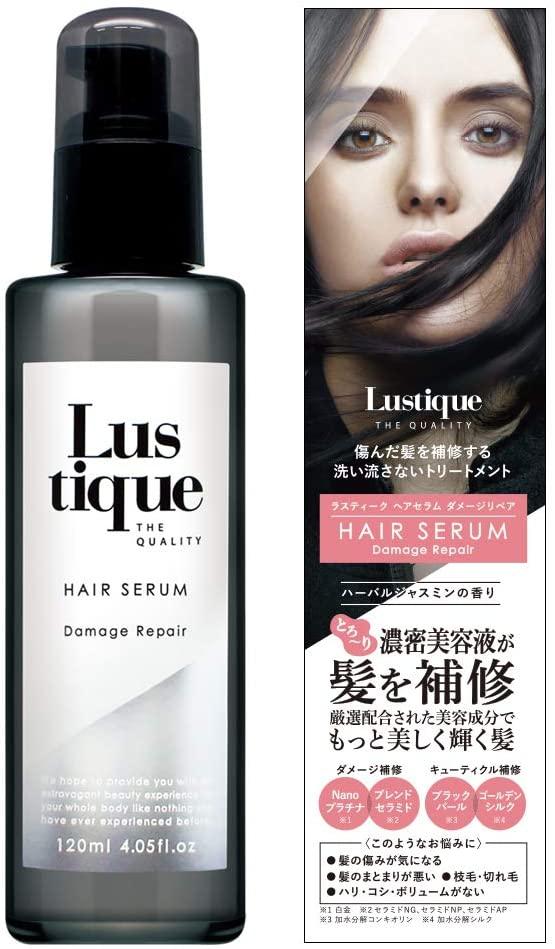 Lustique(ラスティーク) ヘアセラム ダメージリペア