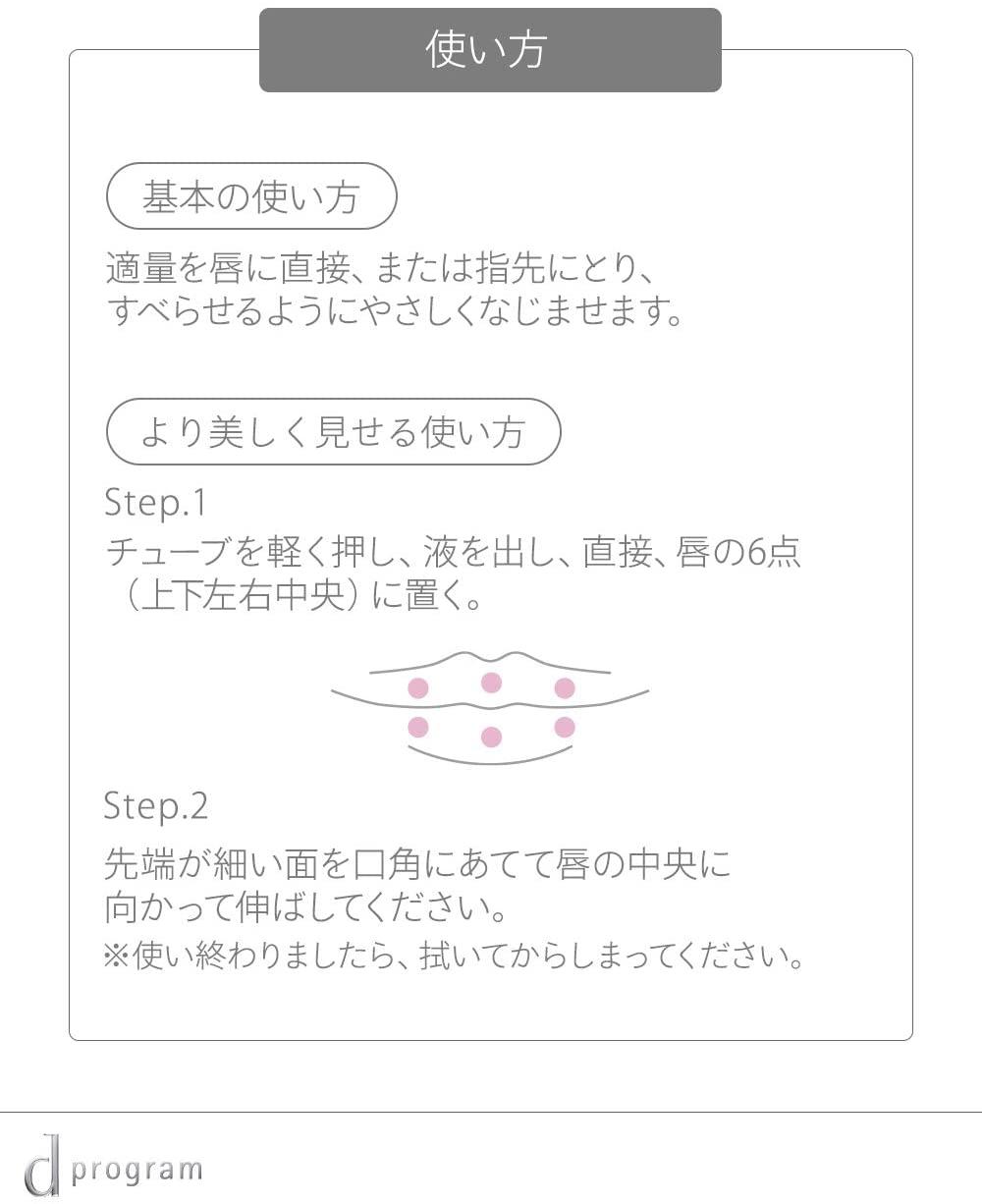 d program(d プログラム) リップモイストエッセンス Nの商品画像5