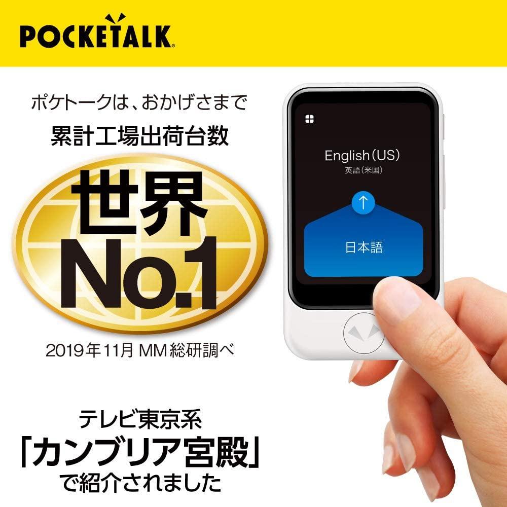 POCKETALK(ポケトーク) ポケトークSの商品画像2