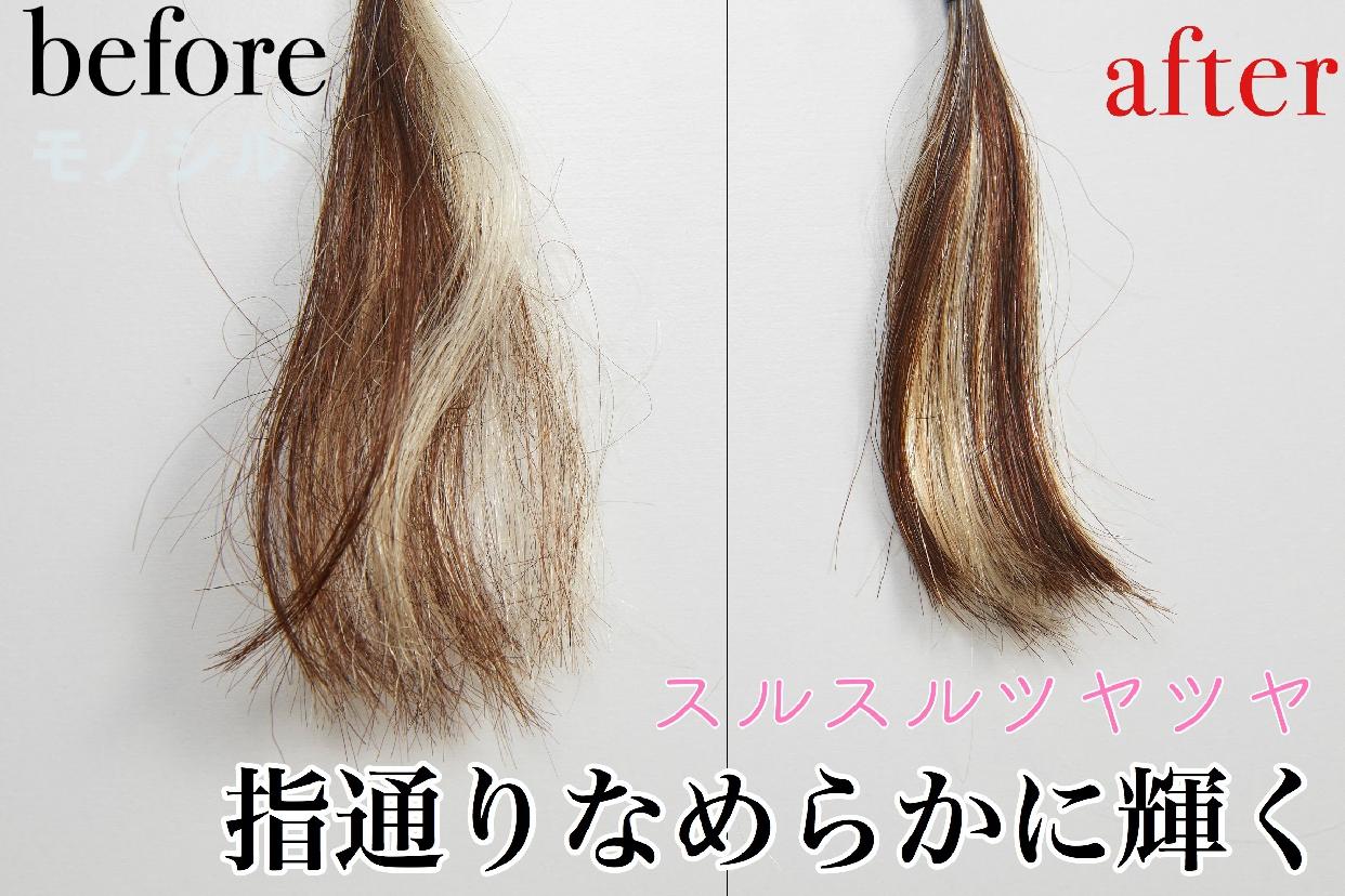 napla(ナプラ) リラベール CMCヘアマスクの使用して効果を比較した毛髪