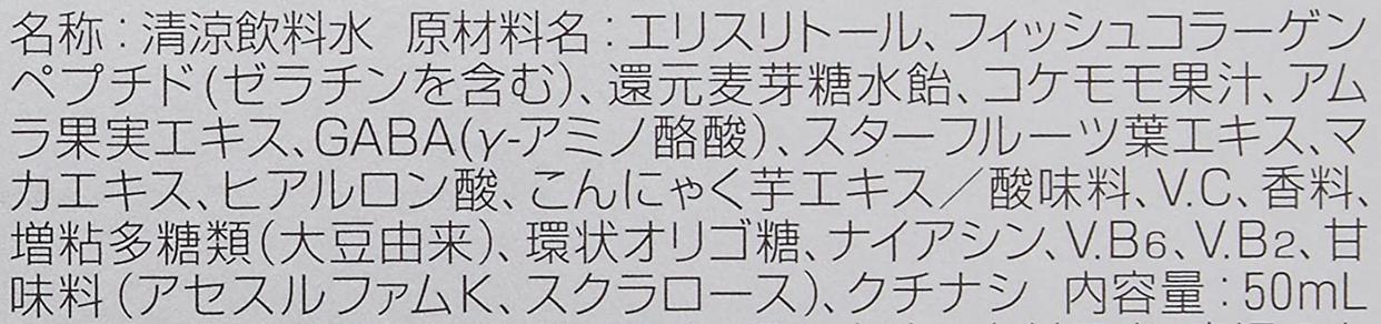 資生堂(SHISEIDO) ザ・コラーゲン リラクルの商品画像7