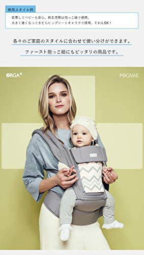 ORGA(オルガ) ヒップシートキャリアの商品画像8