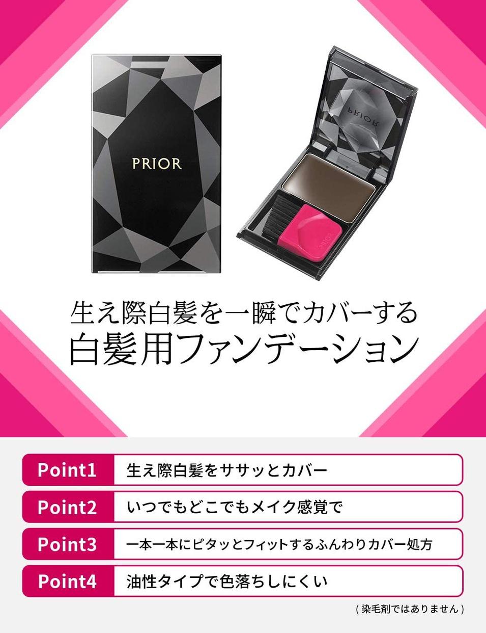 PRIOR(プリオール) ヘア ファンデーションの商品画像3