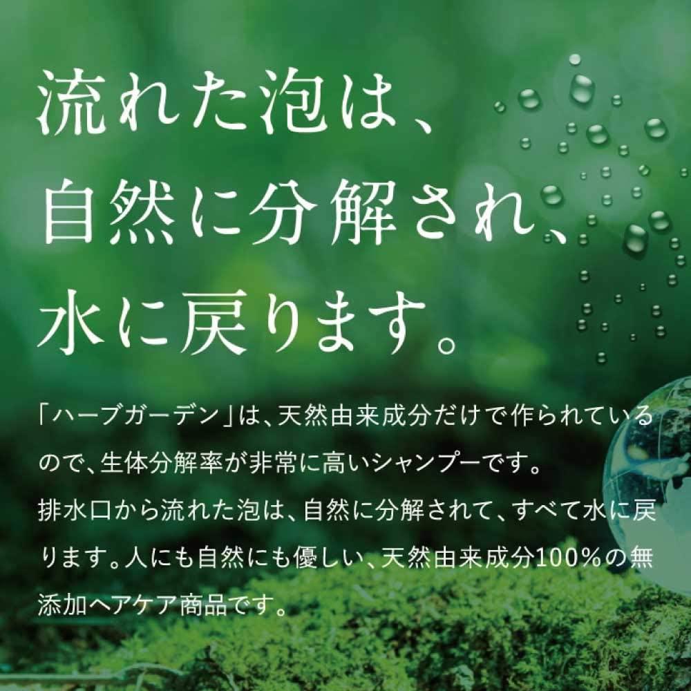 さくらの森(サクラノモリ)オーガニックシャンプー ハーブガーデンの商品画像17