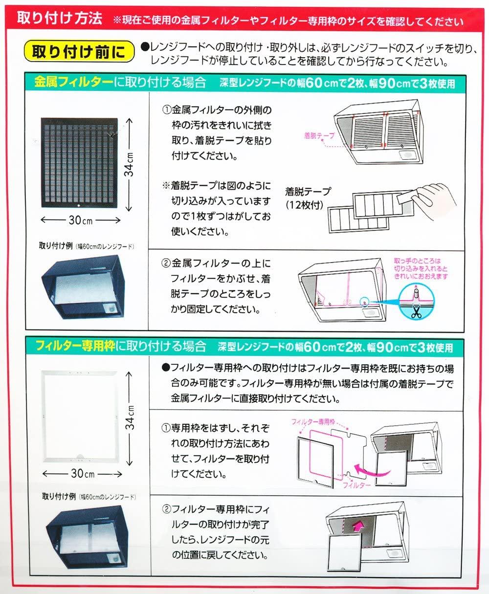 kireidea(キレイディア)レンジフードフィルター 超厚手 切れてるタイプ 6枚入の商品画像3