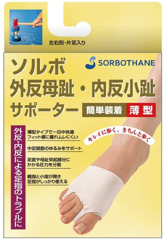 SORBOTHANE(ソルボセイン) 外反母趾・内反小趾サポーター 薄型の商品画像