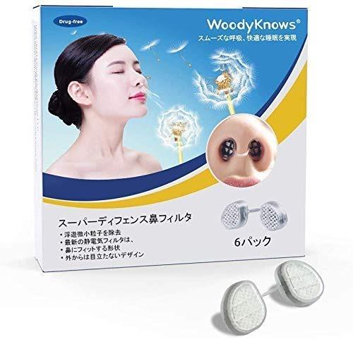 Woodyknows(ウッディノウズ) ノーズマスク スーパーディフェンス鼻フィルタの商品画像