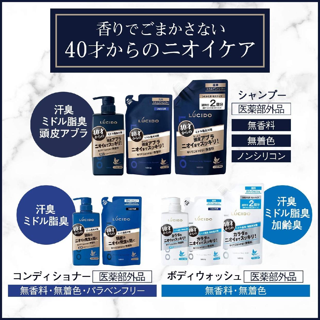 LUCIDO(ルシード) 薬用スカルプデオシャンプーの商品画像11