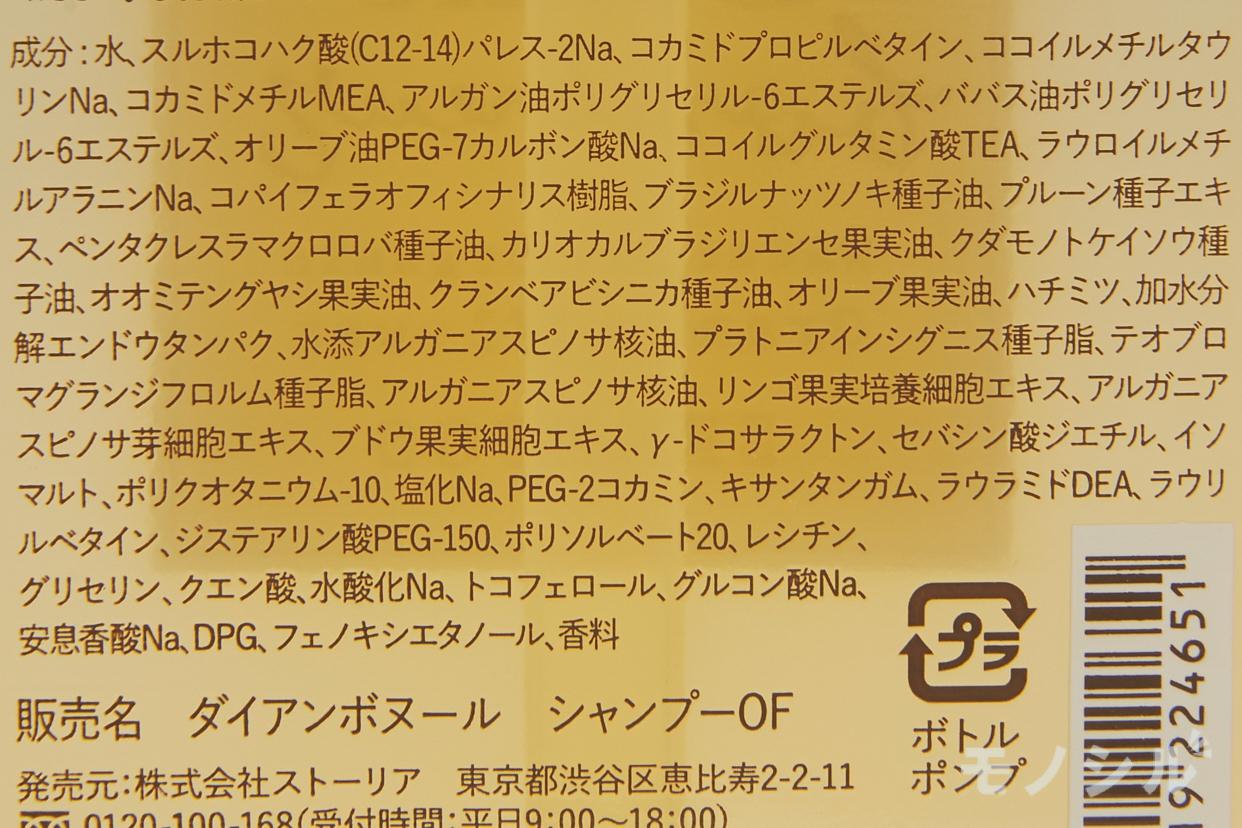 ダイアン ボヌールモイストリラックス シャンプーの商品画像3