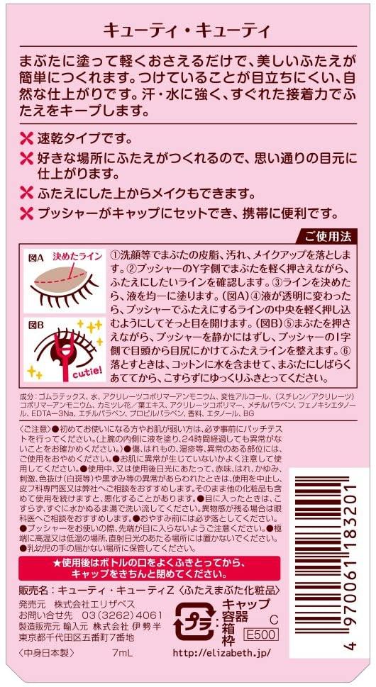 CUTIE CUTIE(キューティ・キューティ)Z<ふたえまぶた化粧品>の商品画像2