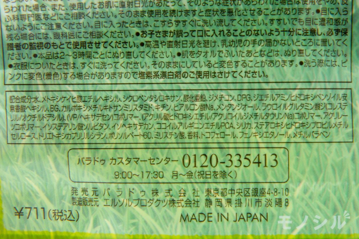 ParaDo(パラドゥ) バズ ガードUV Nの商品画像3 商品の成分表