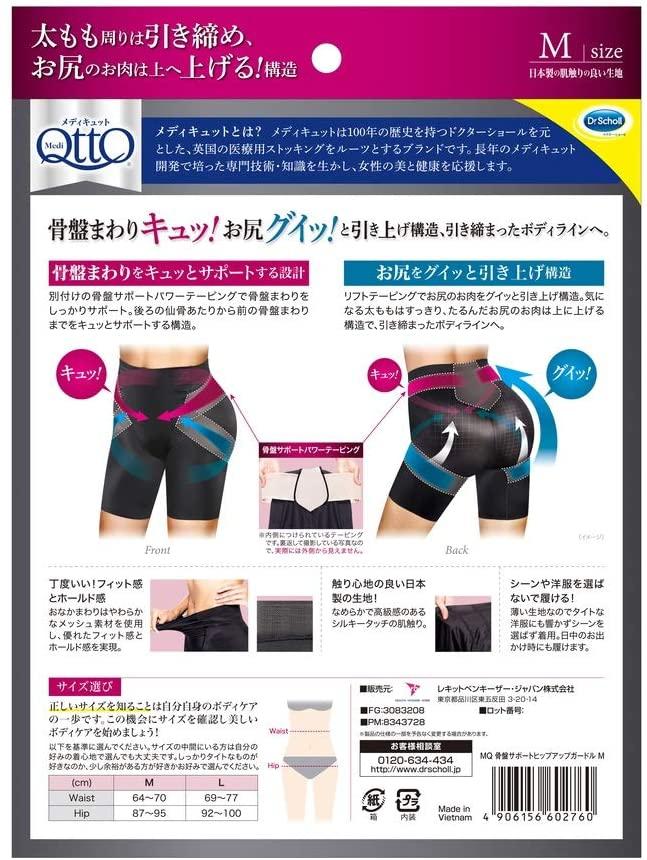 MediQtto(メディキュット)骨盤サポート ヒップアップガードルの商品画像7