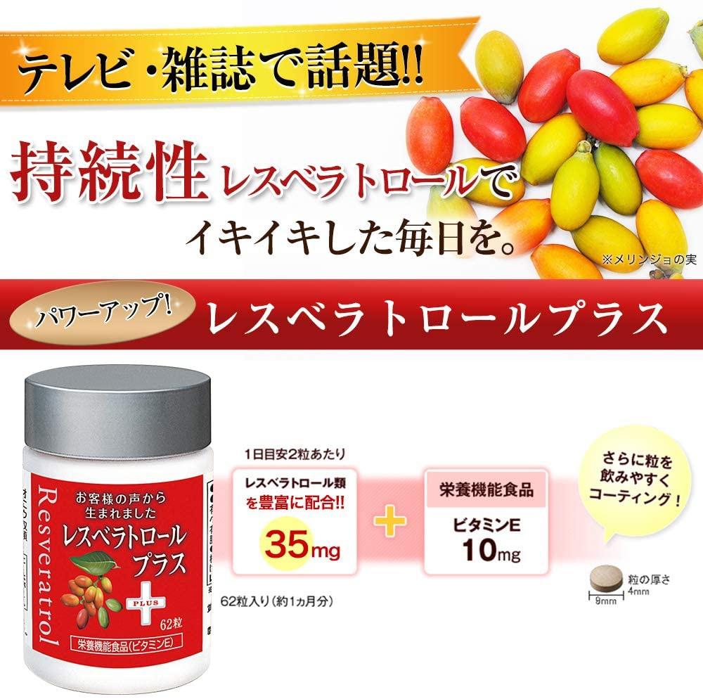 山田養蜂場(YAMADA BEE FARM) レスベラトロール プラスの商品画像3