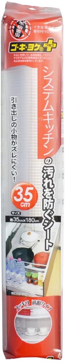 waise(ワイズ) ゴキヨケ+ システムキッチンの汚れを防ぐシートの商品画像