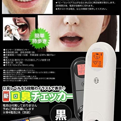 Ishino(イシノ) 新型 口臭チェッカー ブラック MC-SINKOUSHU-BKの商品画像4