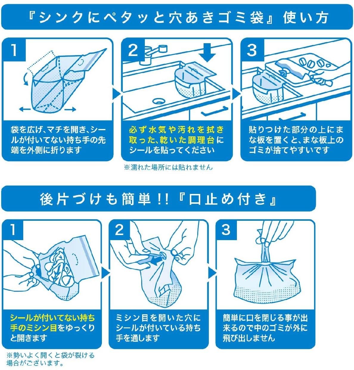 CHEMICAL JAPAN(ケミカルジャパン) シンクにペタッと 穴あきゴミ袋 PT-Mの商品画像5