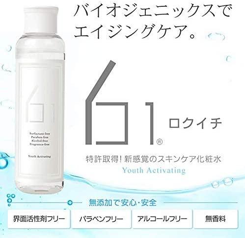 61(ロクイチ) 化粧水の商品画像4