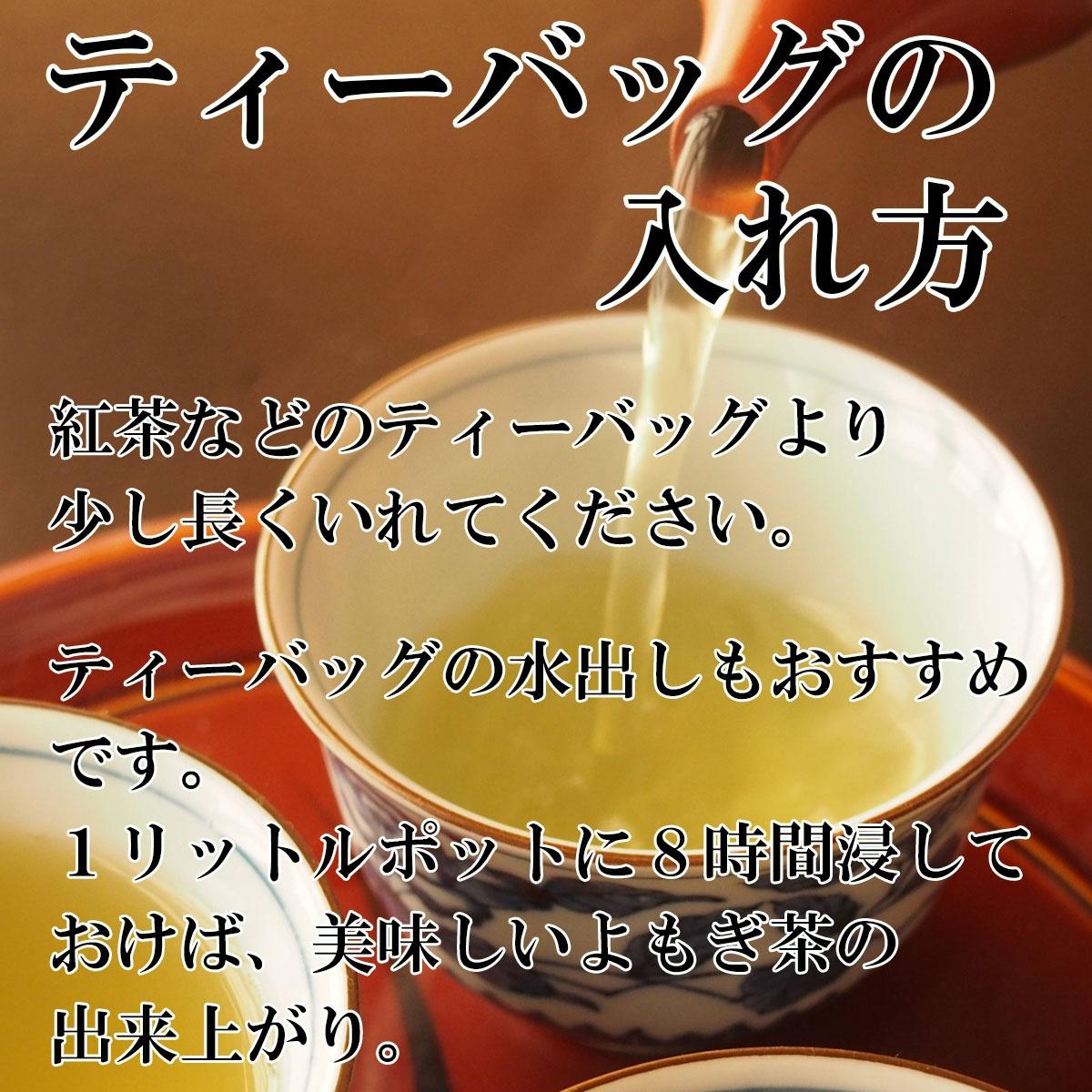 深吉野よもぎ加工組合 よもぎ茶 よもぎティーバッグの商品画像8