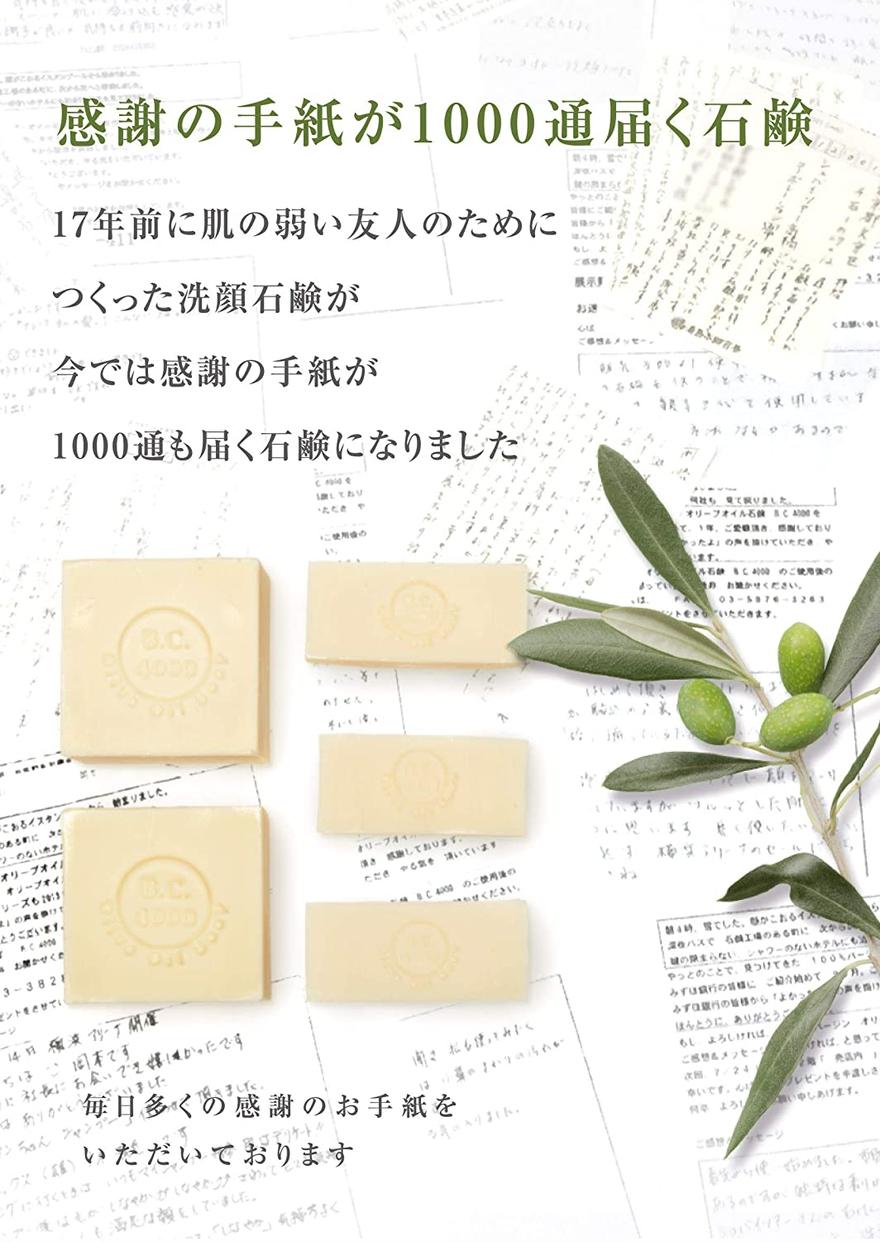 B.C.4000 100%バージンオリーブオイル石鹸の商品画像2