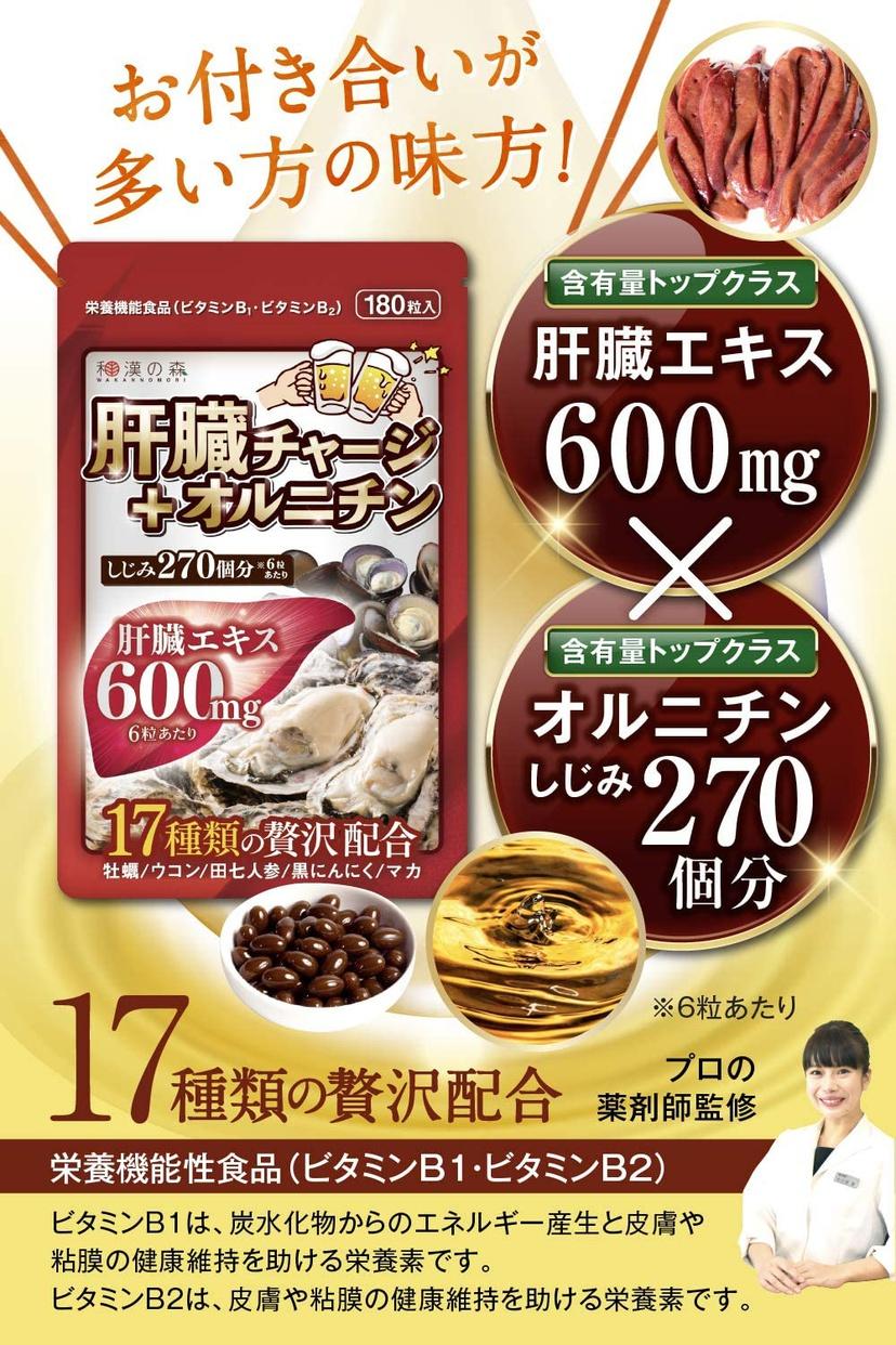 和漢 肝臓チャージ+オルニチンの商品画像2