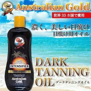 AUSTRALIAN GOLD(オーストラリアンゴールド)ダークタンニングオイルの商品画像