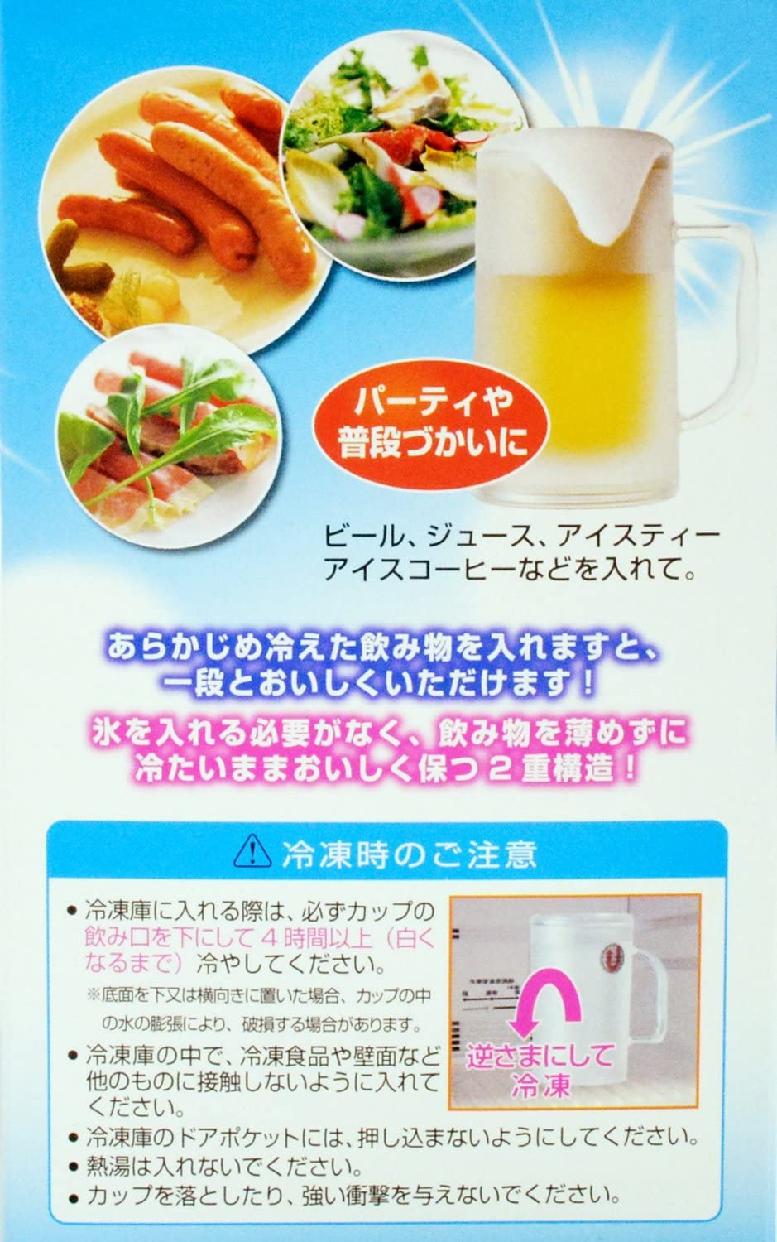 ユタカ産業(YUTAKA CORPORATION) 冷保 ジョッキの商品画像4