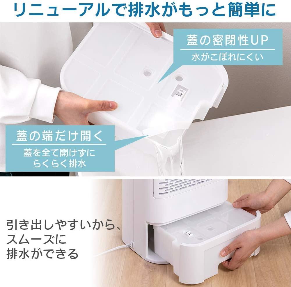 IRIS OHYAMA(アイリスオーヤマ) サーキュレーター衣類乾燥除湿機 IJD-I50の商品画像6