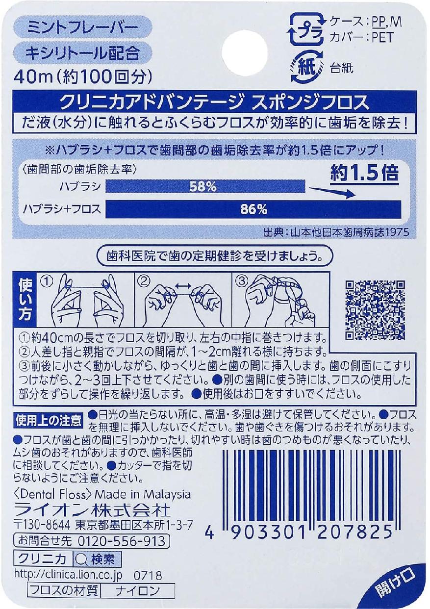 クリニカスポンジフロスの商品画像2