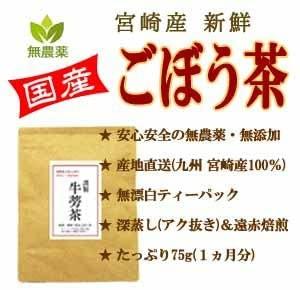 すずのね茶園 ごぼう茶の商品画像4