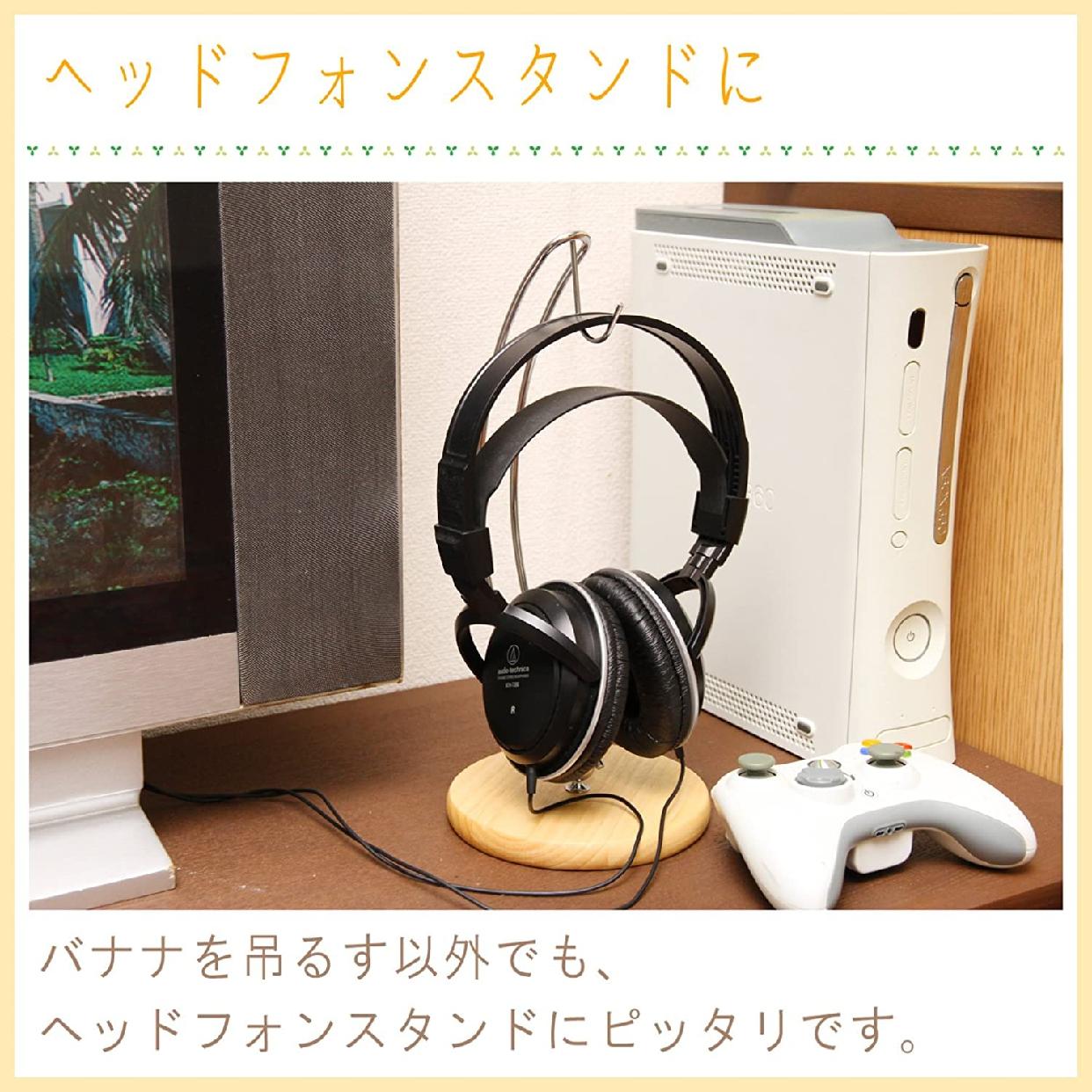 不二貿易(ふじぼうえき)バナナスタンド 75713の商品画像5