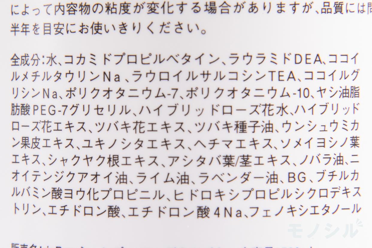 凛恋(rinRen) レメディアル シャンプー ローズ&ツバキの商品画像3 商品の成分表