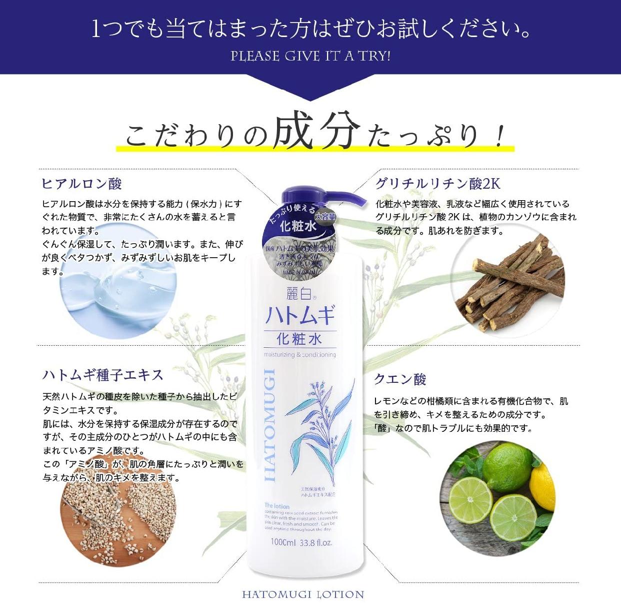 麗白 ハトムギ化粧水の商品画像6