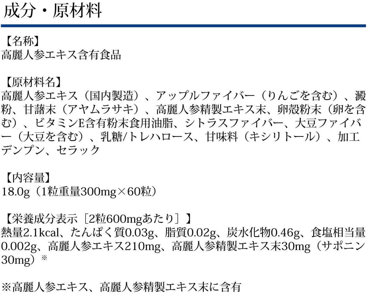 DHC(ディーエイチシー) 高麗人参の商品画像3