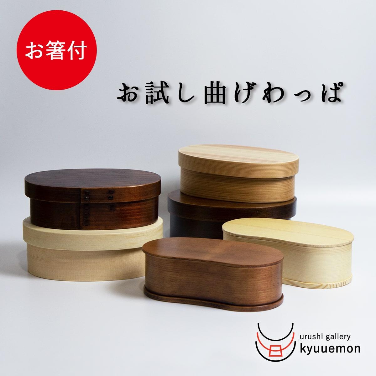 うるしギャラリー久右衛門(urushi gallery kyuuemon) お試し曲げわっぱ 弁当箱 一段 700mlの商品画像