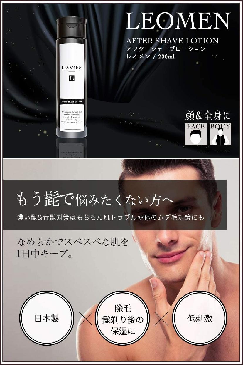 LEOMEN(レオメン)アフターシェーブローションの商品画像4