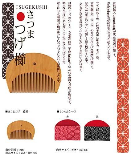 十三や工房 薩摩つげ 半月 花櫛 JK2591の商品画像7