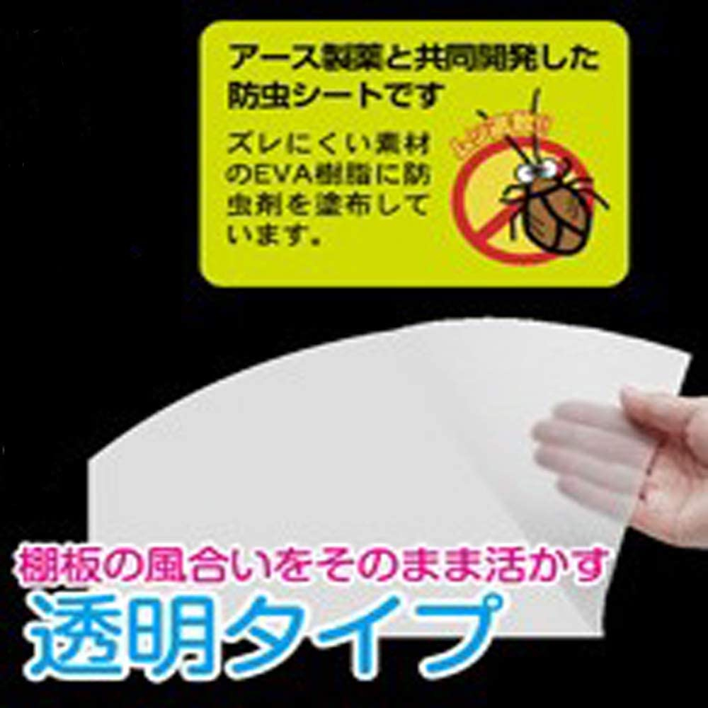 東和産業(TOWA) システムキッチン用防虫シート 45の商品画像8