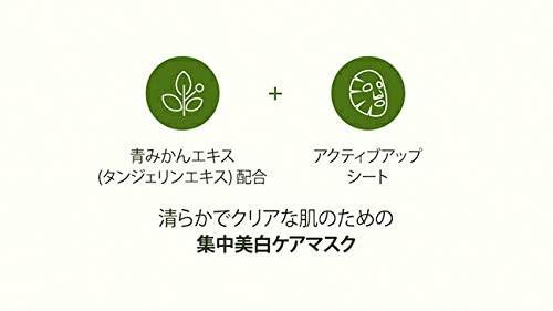 goodal(グーダル) グリーンタンジェリンビタCセラムマスクの商品画像3