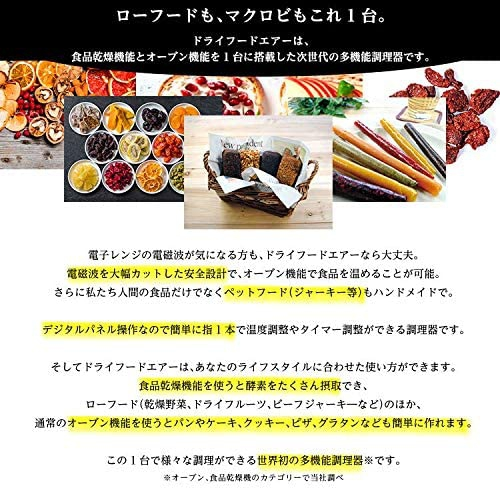 LOHAS STYLE JAPAN(ロハススタイルジャパン)ドライフードエアーの商品画像3