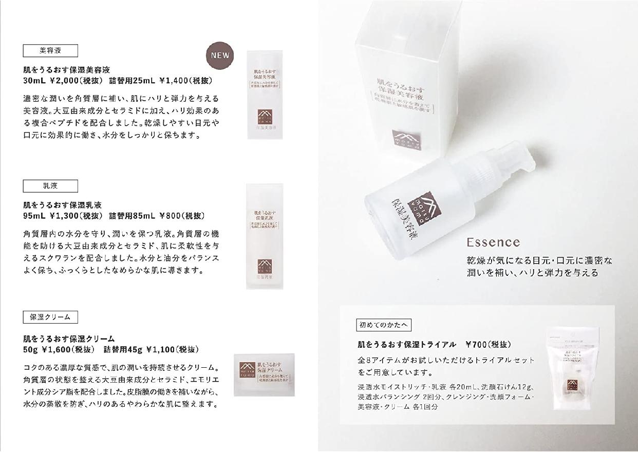 肌をうるおす保湿スキンケア 肌をうるおす保湿洗顔フォームの商品画像8