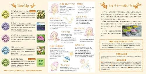 Miki Butter(ミキバター) 未精製シアバター ナチュラルの商品画像4