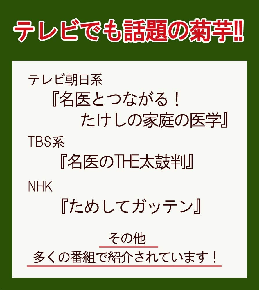 OASIS(オアシス) 前田の菊芋の商品画像9