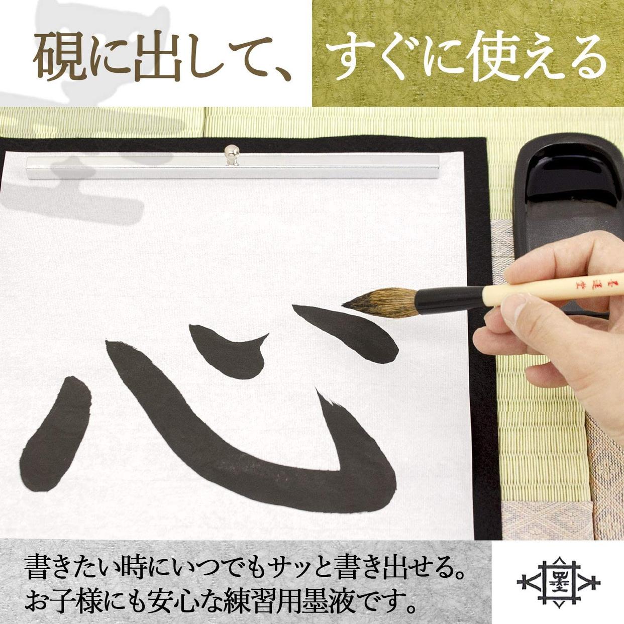 墨運堂 墨の精 墨液 12207の商品画像3