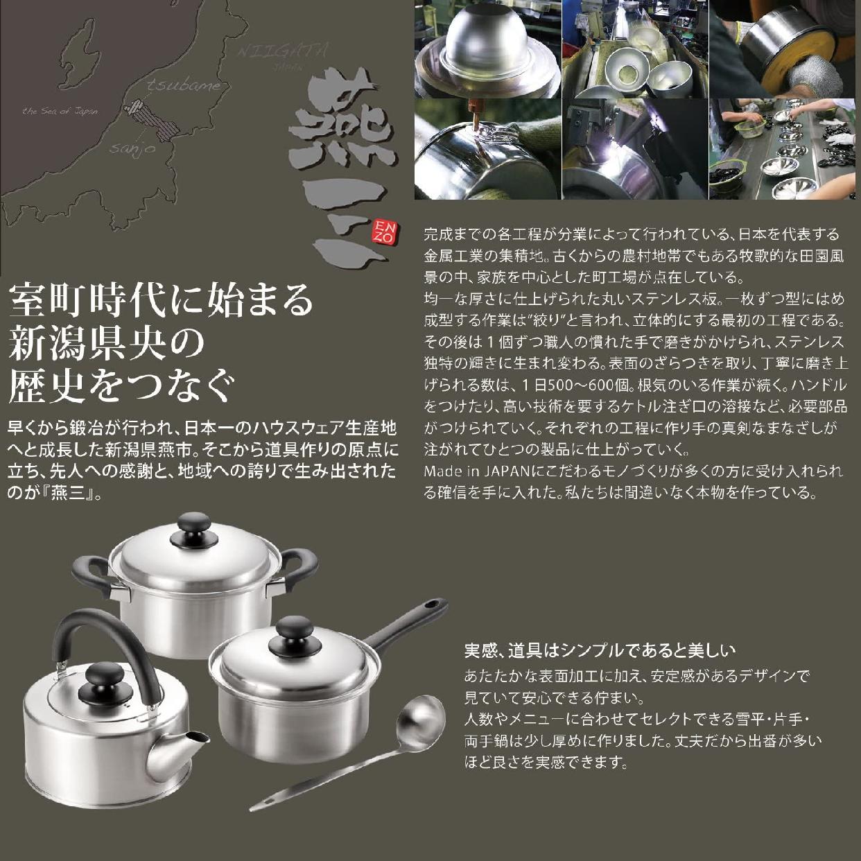 和平フレイズ(FREIZ) 燕三 雪平鍋16cm EM-8119の商品画像2