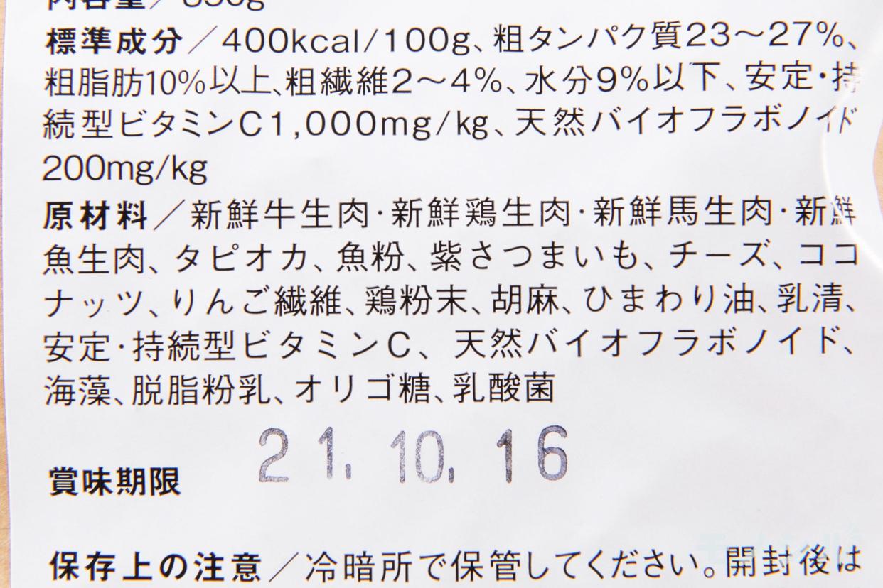 Reason why(リーズンワイ) ナチュロル 国産・無添加 ドッグフード 850gの商品画像4 原材料