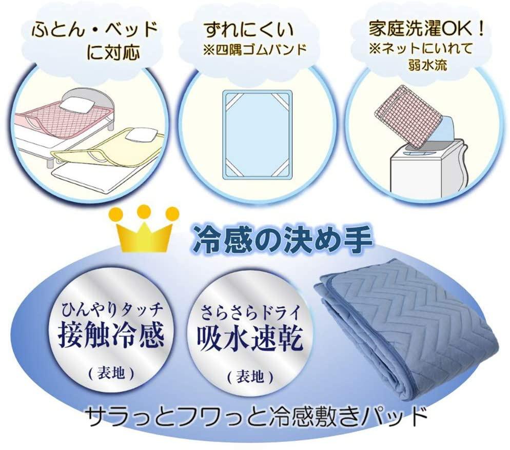 昭和西川(Nishikawa) サラッとひんやり敷きパッドの商品画像6