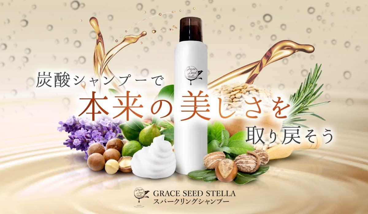 GRACE SEED STELLA(グレースシードステラ) スパークリングシャンプーの商品画像10